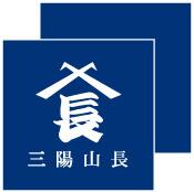 三陽山長ロゴ