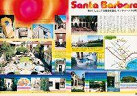 「南カリフォルニアの歴史を語る、サンタ・バーバラの町。」