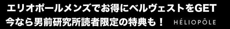 ベルヴェスト×男前研究所キャンペーンバナー
